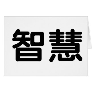 Chinese Symbol for wisdom Card