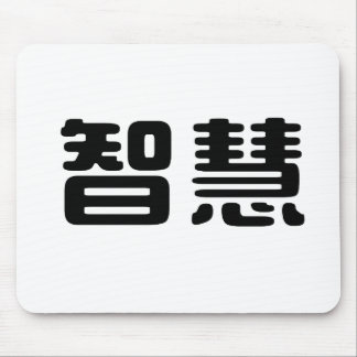 Chinese Symbol for wisdom Mouse Pad