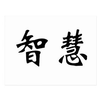 Chinese Symbol for wisdom Postcard