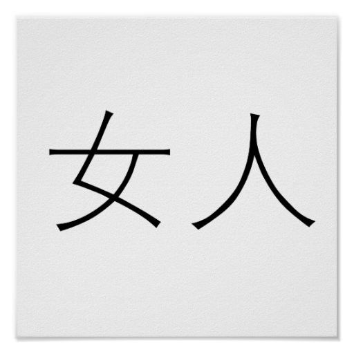Chinese Symbol for woman Posters