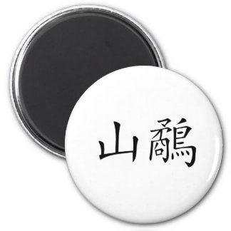 Chinese Symbol for woodcock 2 Inch Round Magnet