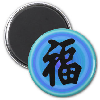 Chinese Symbol 'Luck' Magnet