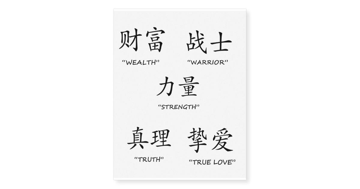 Chinese Symbol Temporary Tattoos Zazzle