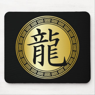 Chinese Symbol Year of the Dragon BGB Mouse Pad