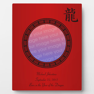 Chinese Symbol Year of the Dragon BR Plaque