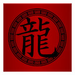 Chinese Symbol Year of the Dragon BR Posters