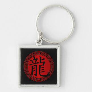 Chinese Symbol Year of the Dragon BRB Silver-Colored Square Keychain