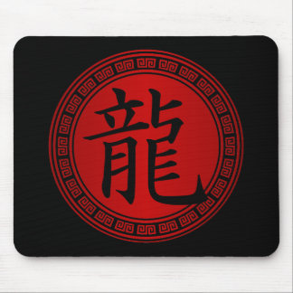 Chinese Symbol Year of the Dragon BRB Mouse Pad