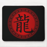Chinese Symbol Year of the Dragon BRB Mousepad