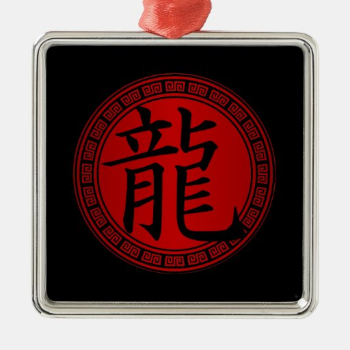 Chinese Symbol Year of the Dragon BRB Ornament