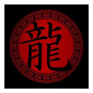 Chinese Symbol Year of the Dragon BRB Poster