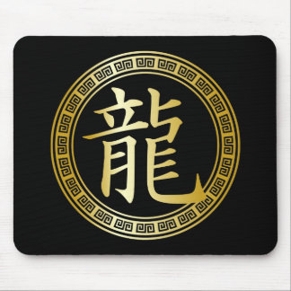 Chinese Symbol Year of the Dragon GB Mouse Pad