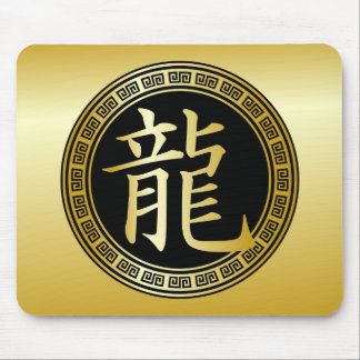 Chinese Symbol Year of the Dragon GBG Mouse Pad