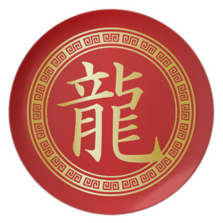 Chinese Symbol Year of the Dragon GR Dinner Plate