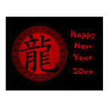 Chinese Symbol Year of the Dragon New Year BRB Postcard
