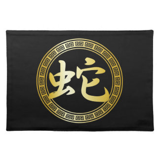 Chinese Symbol Year of the Snake GB Cloth Placemat