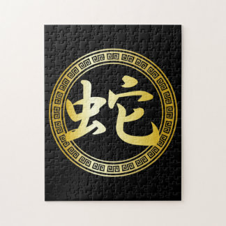 Chinese Symbol Year of the Snake GB Jigsaw Puzzle