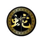 Chinese Symbol Year of the Snake GB Round Clock