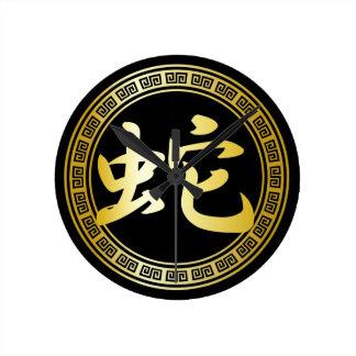 Chinese Symbol Year of the Snake GB Round Wallclocks