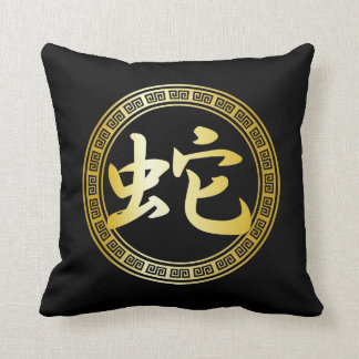 Chinese Symbol Year of the Snake GB Throw Pillow