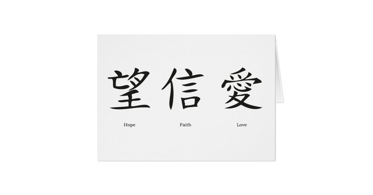 Chinese Symbols For Love Hope And Faith Zazzle