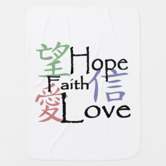 Chinese symbols for love, hope and faith baby baby blanket