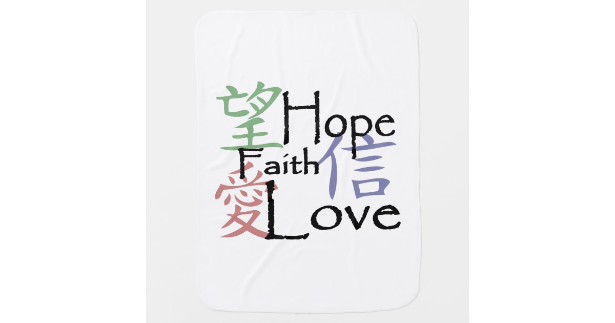 Chinese Symbols For Love Hope And Faith Baby Baby Blanket Zazzle