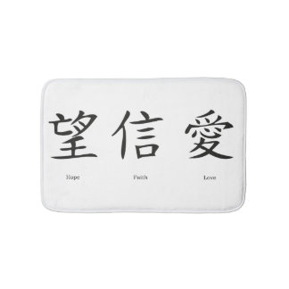 Chinese symbols for love, hope and faith bathroom mat