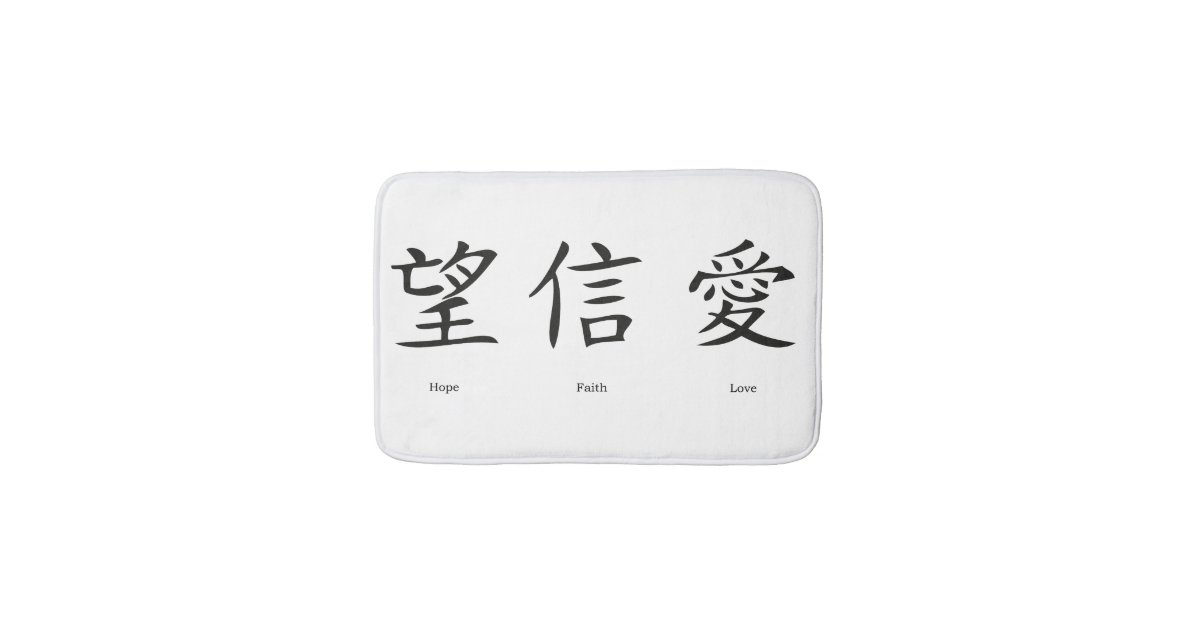 Chinese Symbols For Love Hope And Faith Bathroom Mat Zazzle