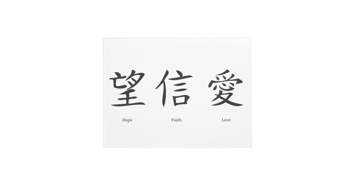 Chinese Symbols For Love Hope And Faith Doormat Zazzle