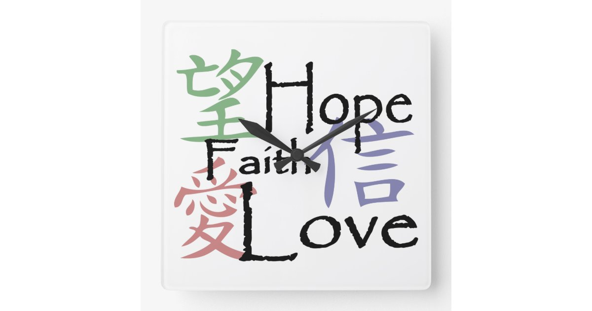 Chinese Symbols For Love Hope And Faith Square Wall Clock Zazzle