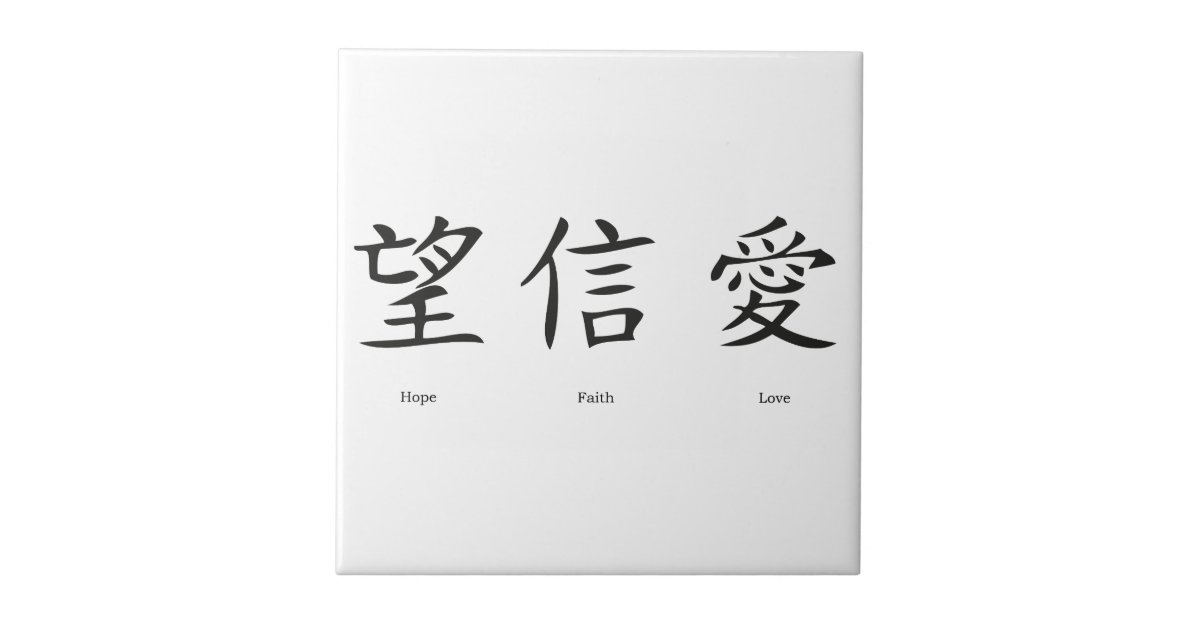 Chinese Symbols For Love Hope And Faith Tile Zazzle