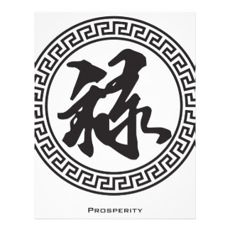 Chinese Text Calligraphy of Good Fortune Prosper Letterhead