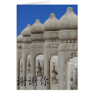 Chinese Thank You Note Card