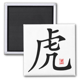 Chinese Tiger Calligraphy Gift 2 Inch Square Magnet