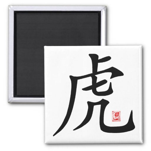 Chinese Tiger Calligraphy Gift Magnets