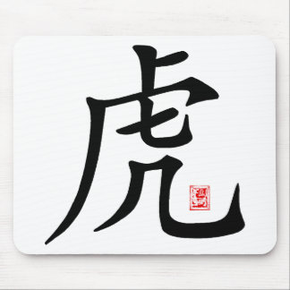 Chinese Tiger Calligraphy Gift Mouse Pad