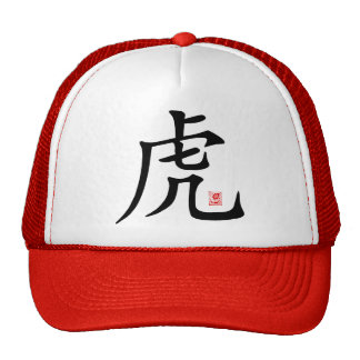 Chinese Tiger Calligraphy Gift Trucker Hat