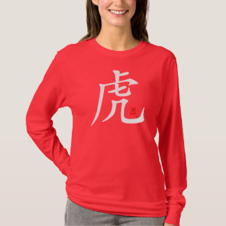 Chinese Tiger Calligraphy T-Shirt