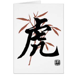 Chinese Tiger Character Card