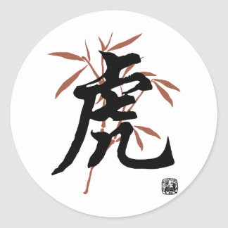 Chinese Tiger Character Classic Round Sticker