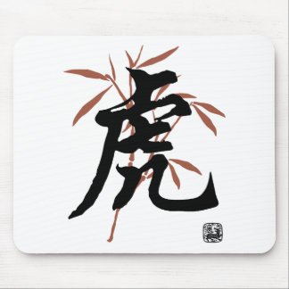 Chinese Tiger Character Mouse Pad