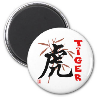 Chinese Tiger Symbol 2 Inch Round Magnet