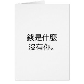 Chinese tradition: Money is nothing without you Greeting Card
