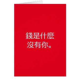 Chinese tradition: Money is nothing without you. Greeting Card
