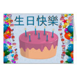 Chinese (traditional) greeting cards
