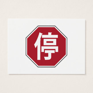 Chinese Traffic Stop Hanzi Street Sign 停 Business Card