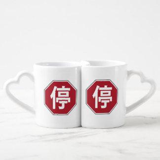 Chinese Traffic Stop Hanzi Street Sign 停 Coffee Mug Set
