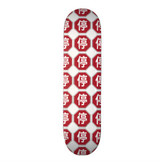 Chinese Traffic Stop Hanzi Street Sign 停 Skateboard