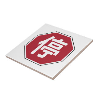 Chinese Traffic Stop Hanzi Street Sign 停 Tile